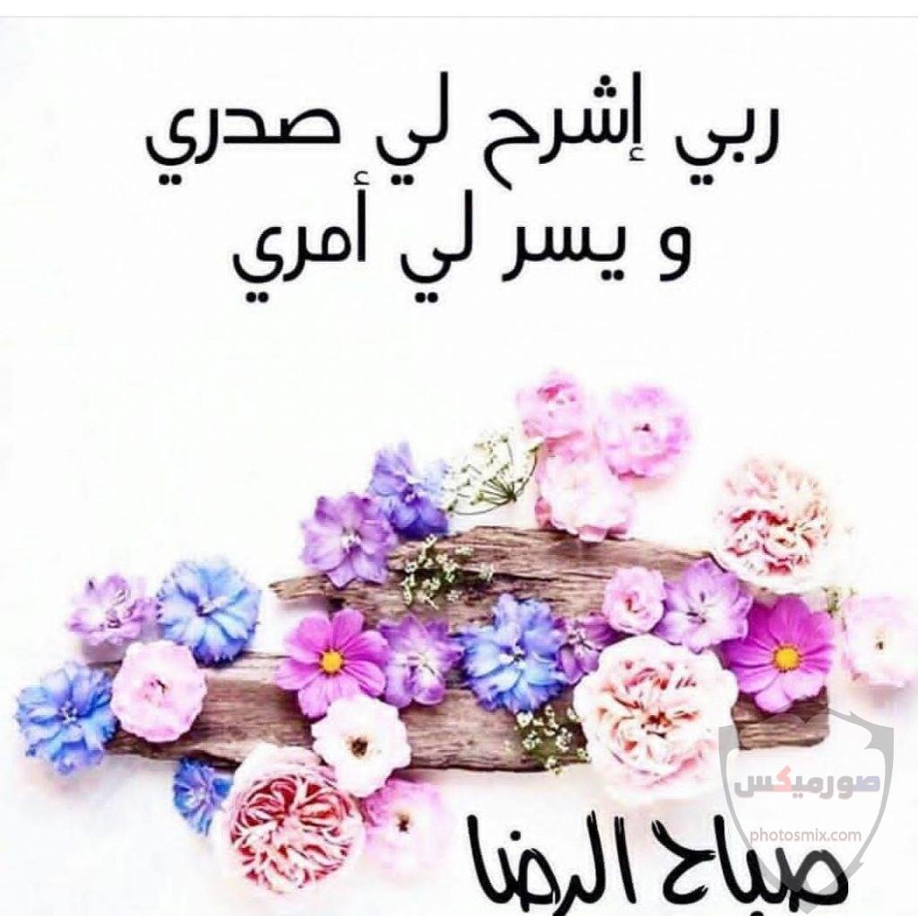 جمل صور صباح الخير و مساء الخير 5