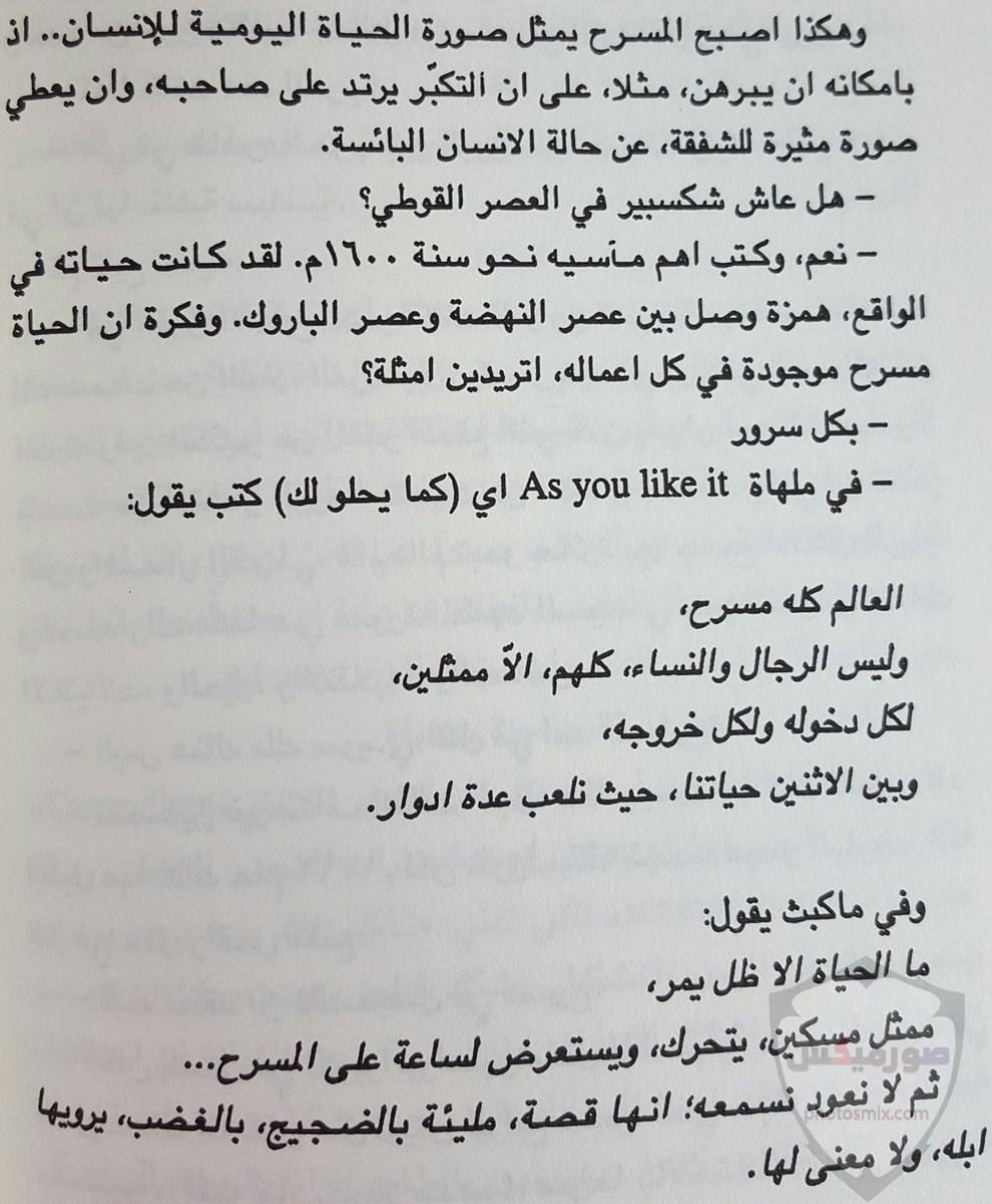 حكم ومقولات عن الحياة 14