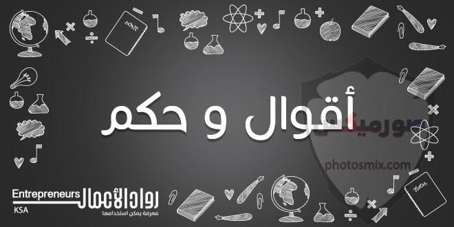 حكم و أقوال عن الغرور 39