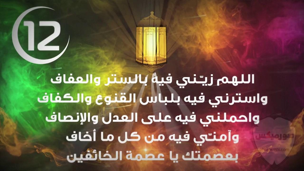 دعاء رمضان 2020 الادعية الرمضان فى 2020 14
