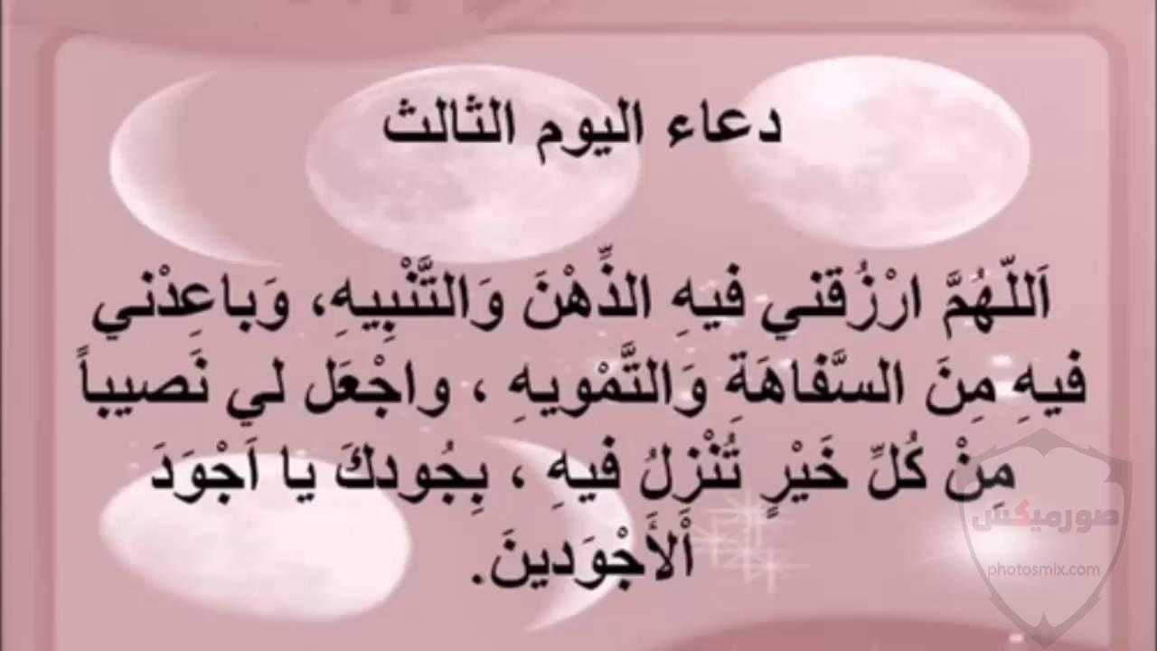دعاء رمضان 2020 الادعية الرمضان فى 2020 16