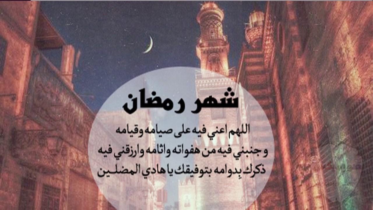 دعاء رمضان 2020 الادعية الرمضان فى 2020 19
