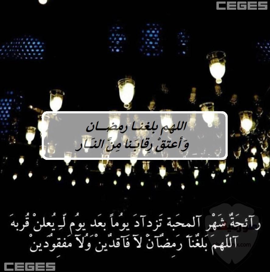 دعاء رمضان 2020 الادعية الرمضان فى 2020 2