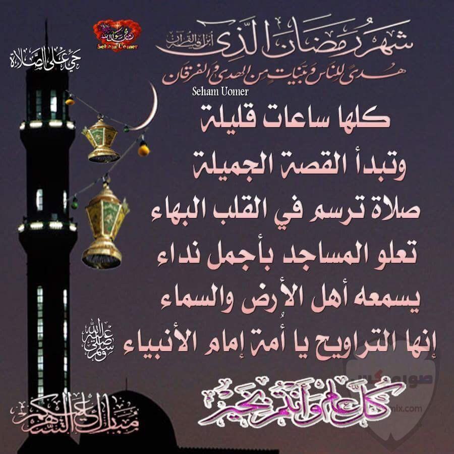 دعاء رمضان 2020 الادعية الرمضان فى 2020 22