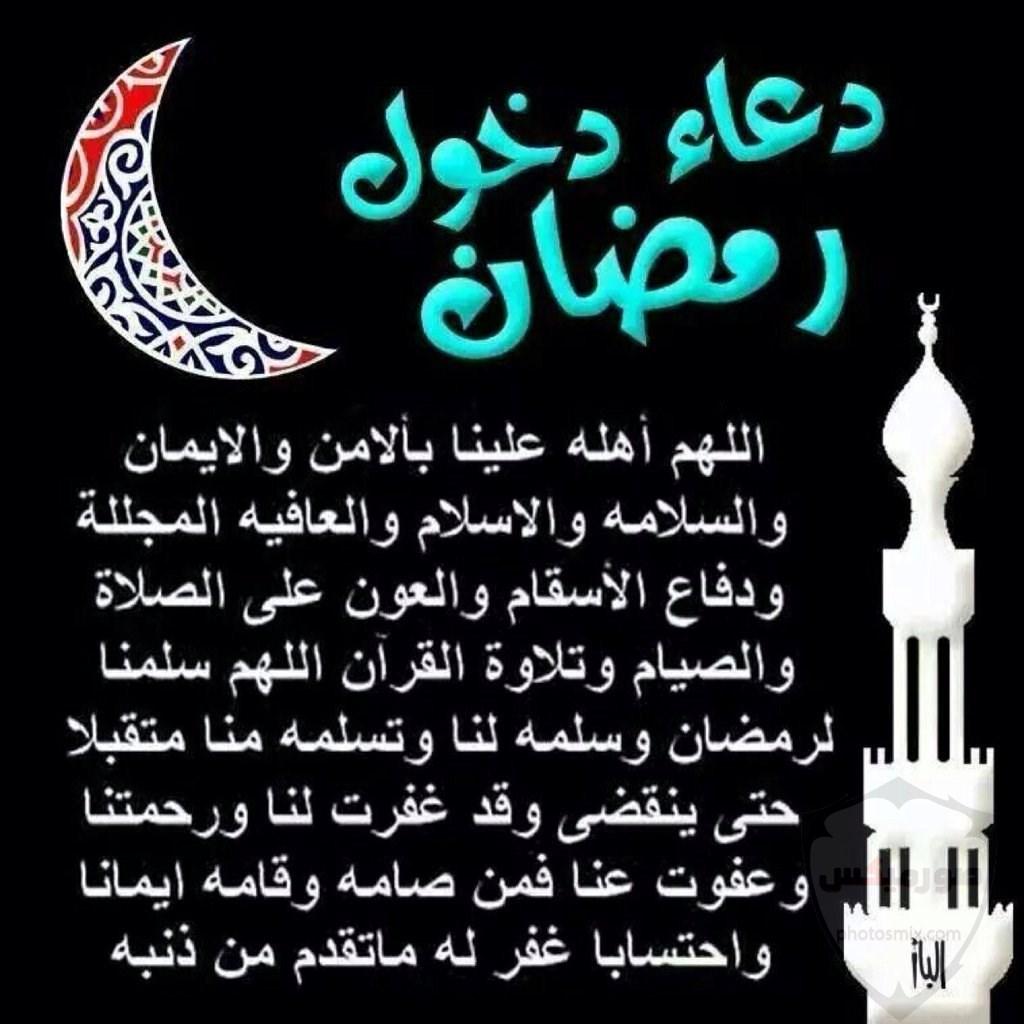 دعاء رمضان 2020 الادعية الرمضان فى 2020 23