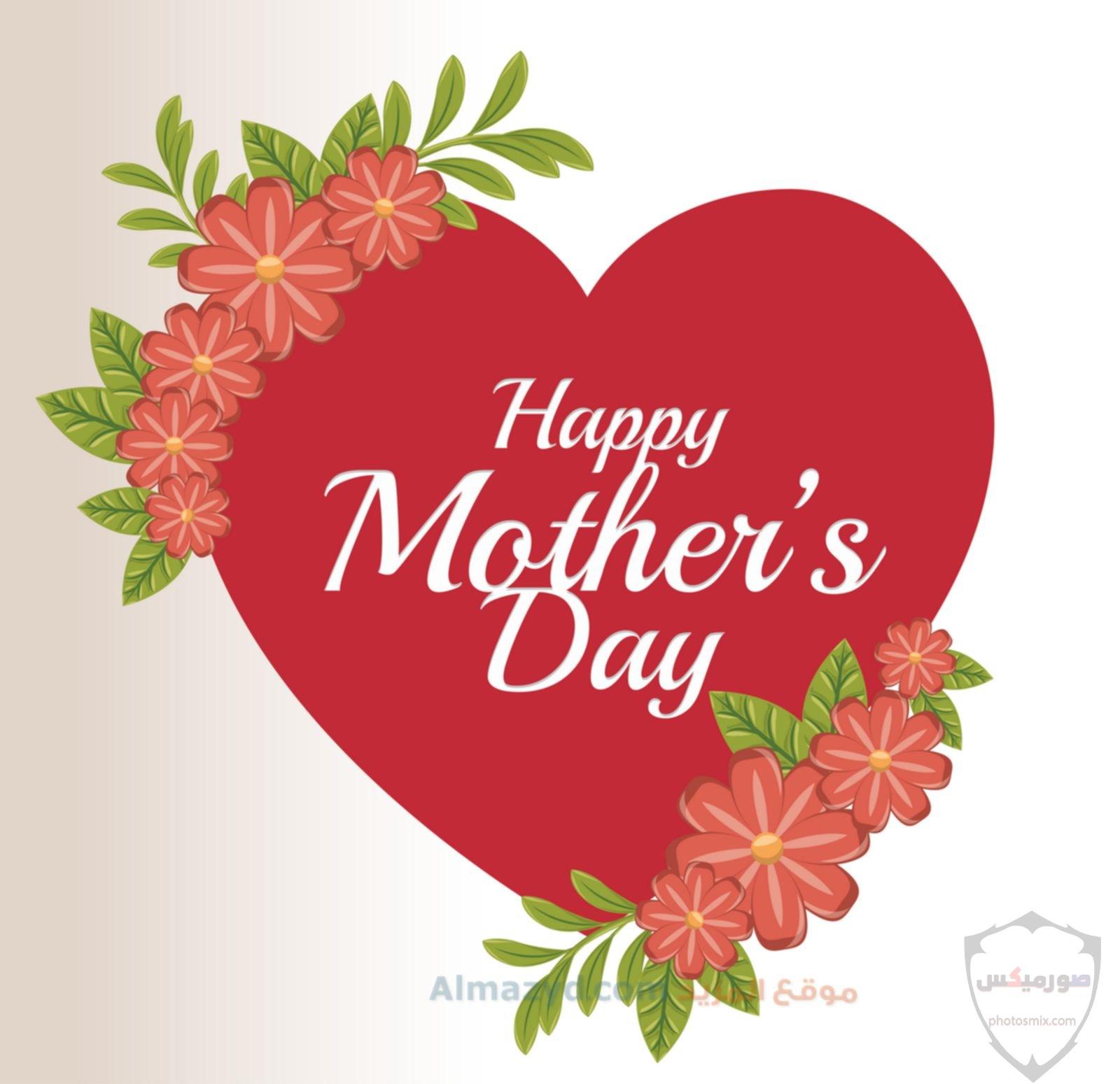 رمزيات عيدالأم 2021 عيد أم سعيد Happy Mothers Day 11
