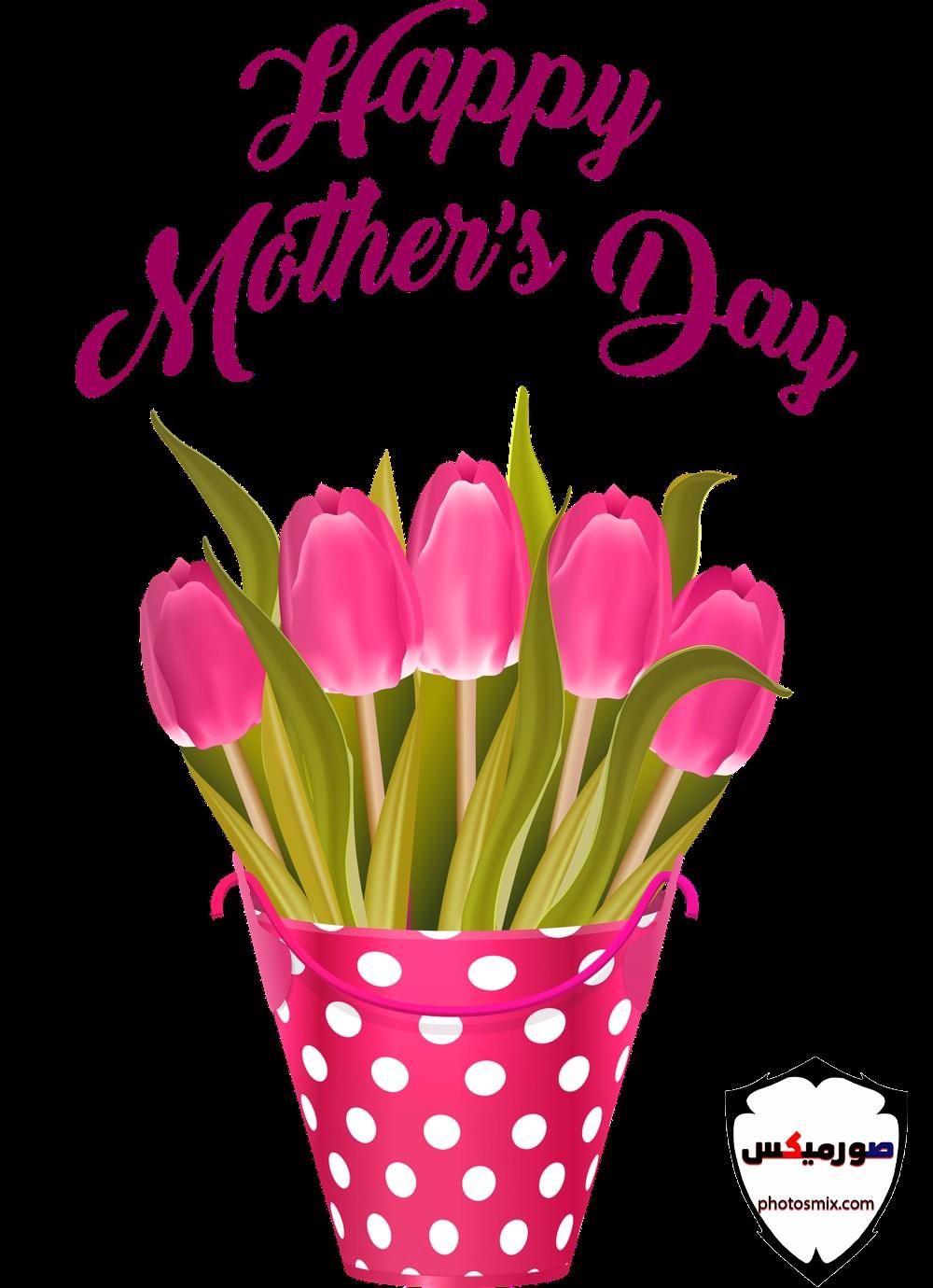 رمزيات عيدالأم 2021 عيد أم سعيد Happy Mothers Day 6