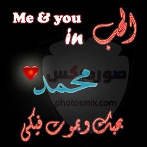صور إسم محمد صور اسم محمد 10
