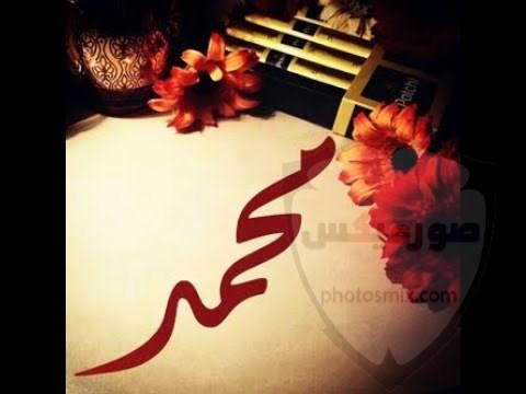 صور إسم محمد صور اسم محمد 11