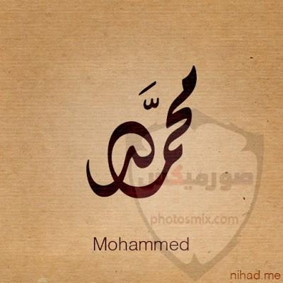 صور إسم محمد صور اسم محمد 3