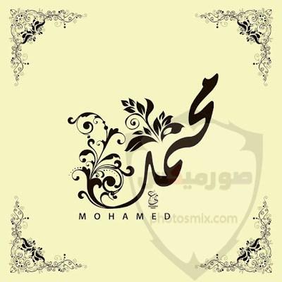 صور إسم محمد صور اسم محمد 4