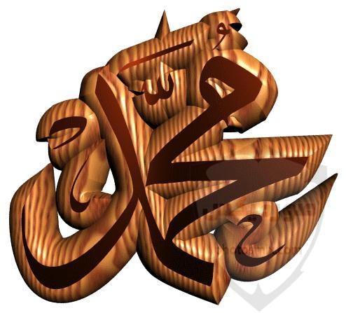 صور إسم محمد صور اسم محمد 6