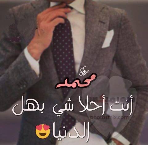 صور إسم محمد صور اسم محمد 7