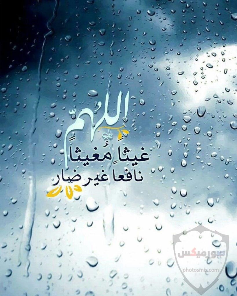 صور ادعية المطر مكتوبة لفيس بوك وتويتر رمزيات مطر 10 1