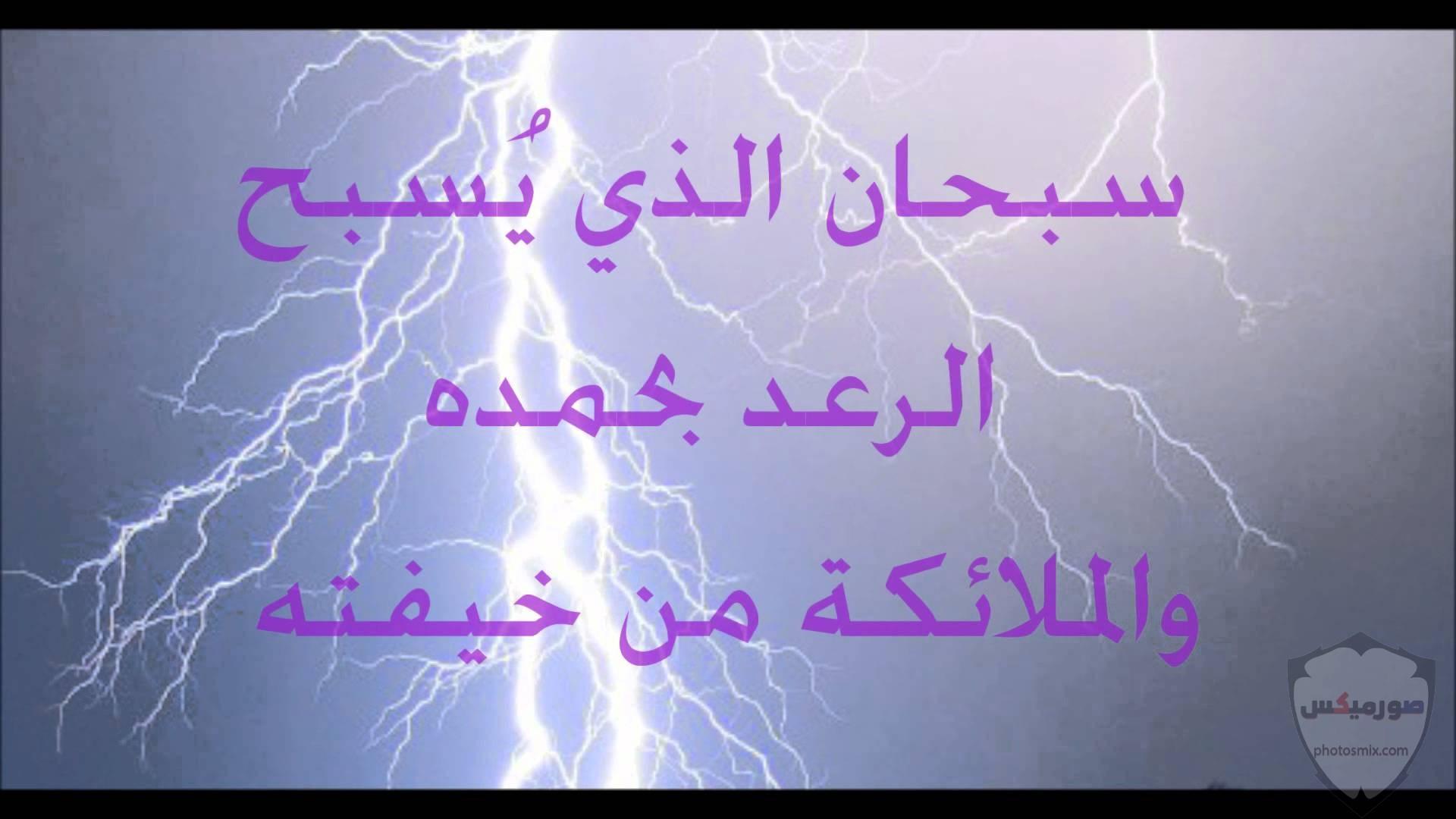صور ادعية المطر مكتوبة لفيس بوك وتويتر رمزيات مطر 11 1