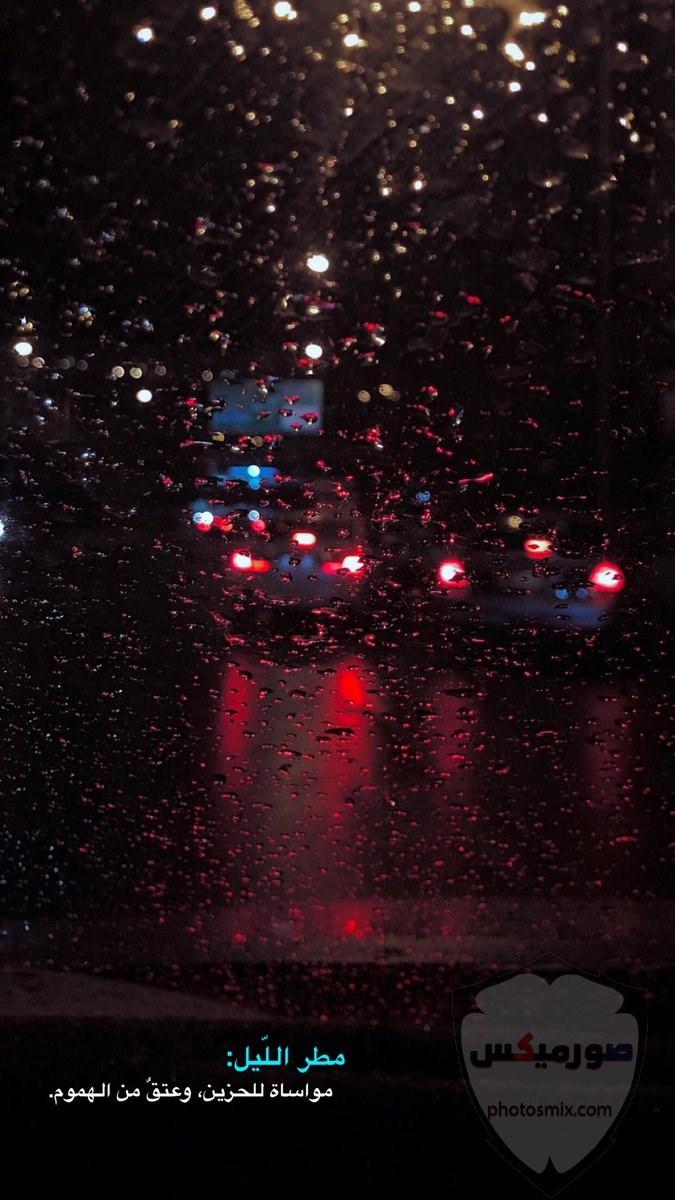 صور ادعية المطر مكتوبة لفيس بوك وتويتر رمزيات مطر 4 1