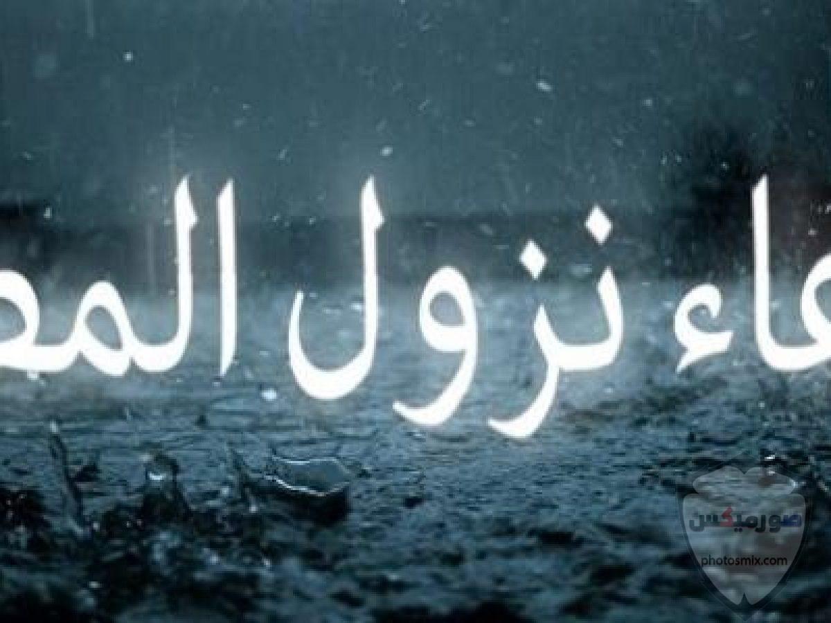 صور ادعية المطر مكتوبة لفيس بوك وتويتر رمزيات مطر 9 1