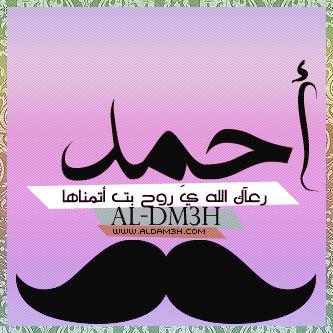 صور اسم احمد اجمل الصور التى تحمل اسم احمد حبيبي 4