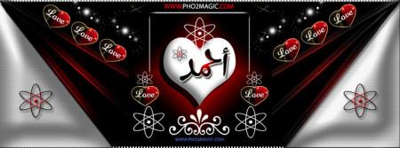 صور اسم احمد اجمل الصور التى تحمل اسم احمد حبيبي 5