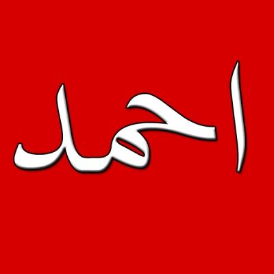 صور اسم احمد اجمل الصور التى تحمل اسم احمد حبيبي 6