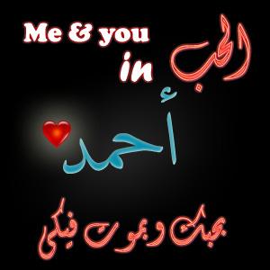 صور اسم احمد اجمل الصور التى تحمل اسم احمد حبيبي 8