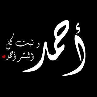 صور اسم احمد رمزيات لاسم احمد خلفيات باسم احمد 1 1