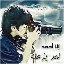 صور اسم احمد رمزيات لاسم احمد خلفيات باسم احمد 3