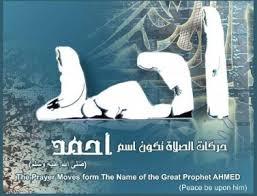 صور اسم احمد رمزيات لاسم احمد خلفيات باسم احمد 7