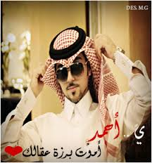 صور اسم احمد رمزيات لاسم احمد خلفيات باسم احمد 8