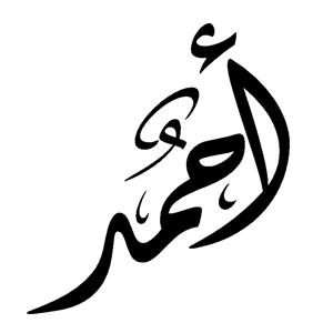 صور اسم احمد 2020 رمزيات اسم احمد خلفيات اسم احمد صور مكتوب عليها اسم احمد 1