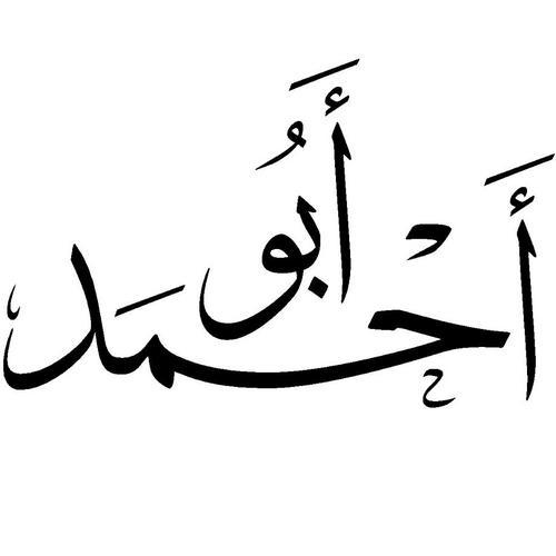صور اسم احمد 2020 رمزيات اسم احمد خلفيات اسم احمد صور مكتوب عليها اسم احمد 2 1
