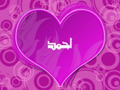 صور اسم احمد 2020 رمزيات اسم احمد خلفيات اسم احمد صور مكتوب عليها اسم احمد 2