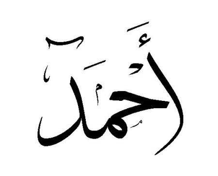 صور اسم احمد 2020 رمزيات اسم احمد خلفيات اسم احمد صور مكتوب عليها اسم احمد 5