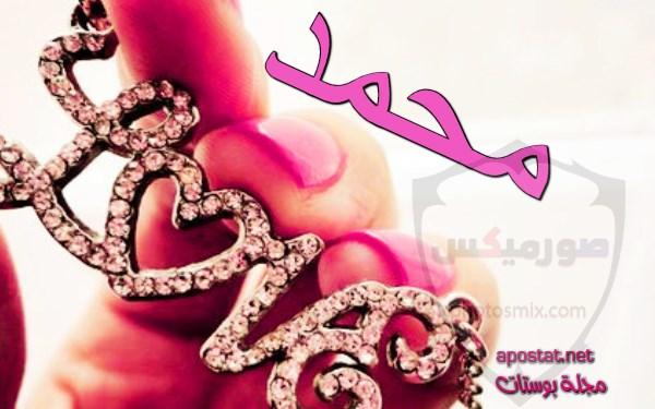 صور اسم محمد خلفيات ورمزيات Mohamed 13