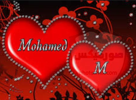 صور اسم محمد خلفيات ورمزيات Mohamed 15