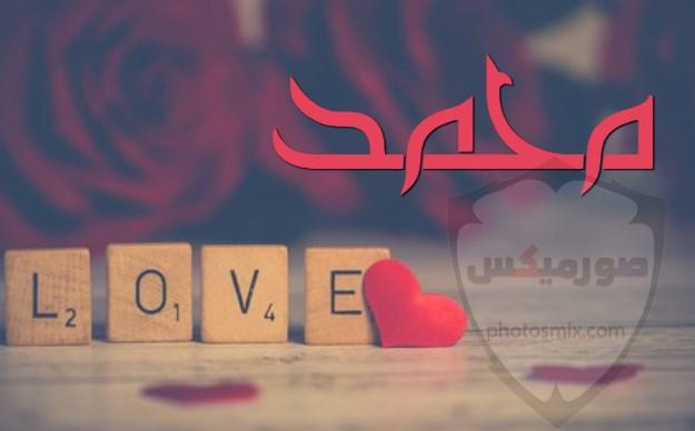 صور اسم محمد خلفيات ورمزيات Mohamed 3