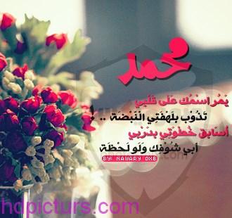 صور اسم محمد خلفيات ورمزيات Mohamed 4