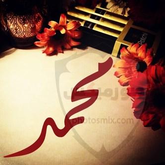 صور اسم محمد خلفيات ورمزيات Mohamed 6