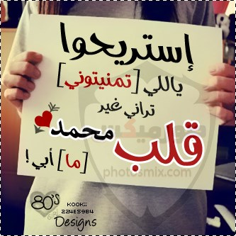 صور اسم محمد 2020 رمزيات اسم محمد خلفيات اسم محمد صور 1