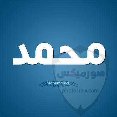صور اسم محمد 2020 رمزيات اسم محمد خلفيات اسم محمد صور 3