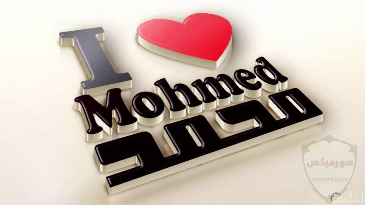 صور اسم محمد 2020 رمزيات اسم محمد خلفيات اسم محمد صور 8
