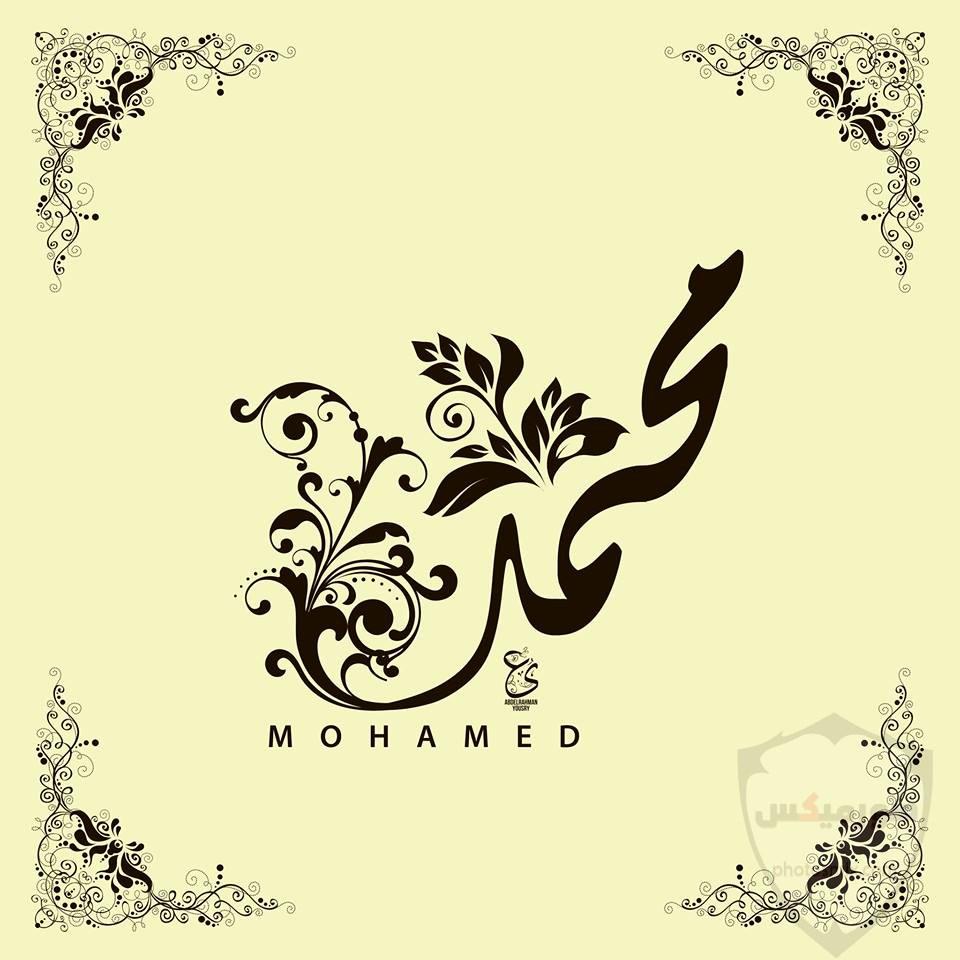 صور اسم محمد 2020 رمزيات اسم محمد خلفيات اسم محمد صور 9