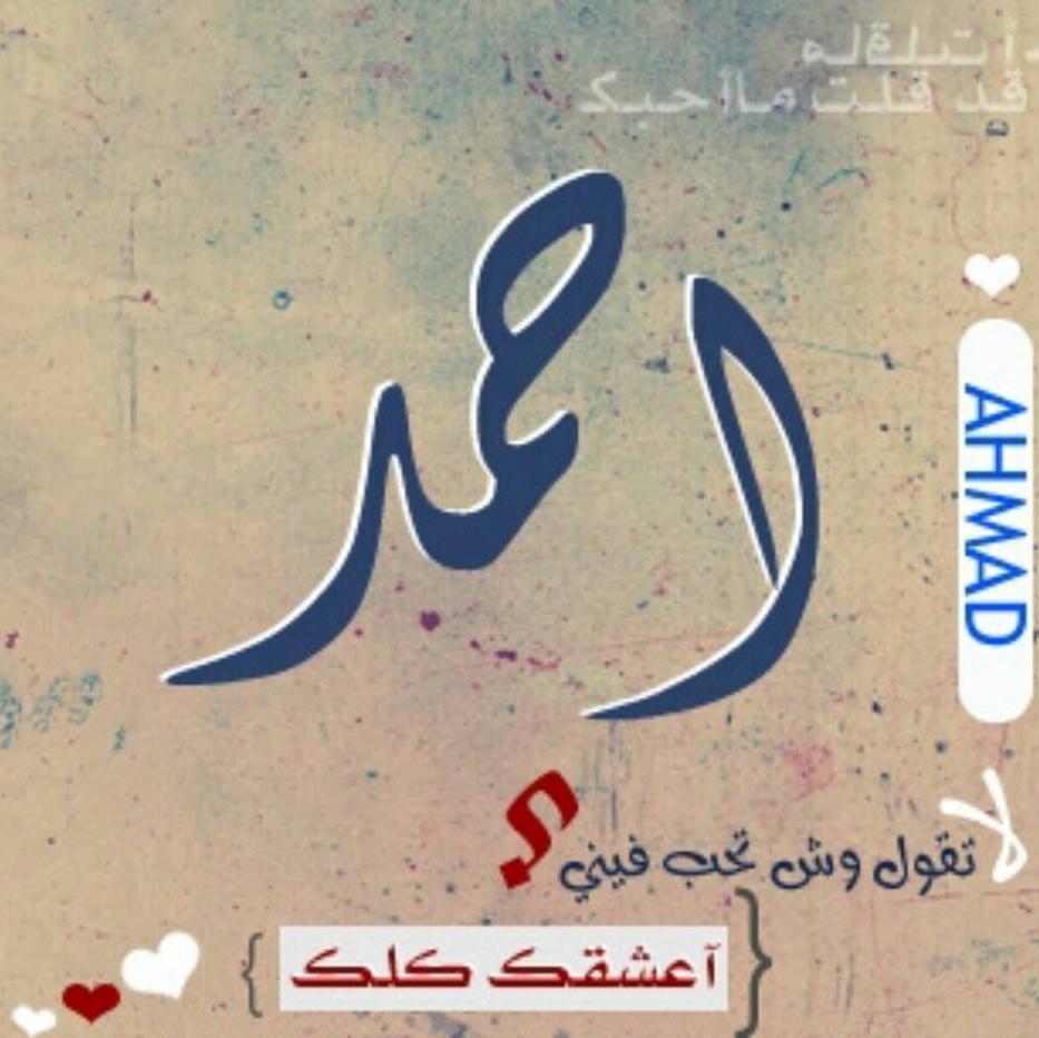 صور خلفيات معلومات اسم احمد Ahmed 1