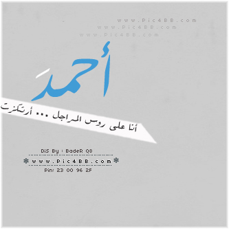 صور خلفيات معلومات اسم احمد Ahmed 2