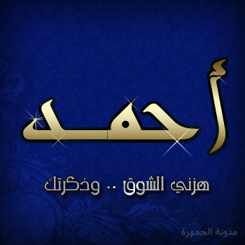 صور خلفيات معلومات اسم احمد Ahmed 23