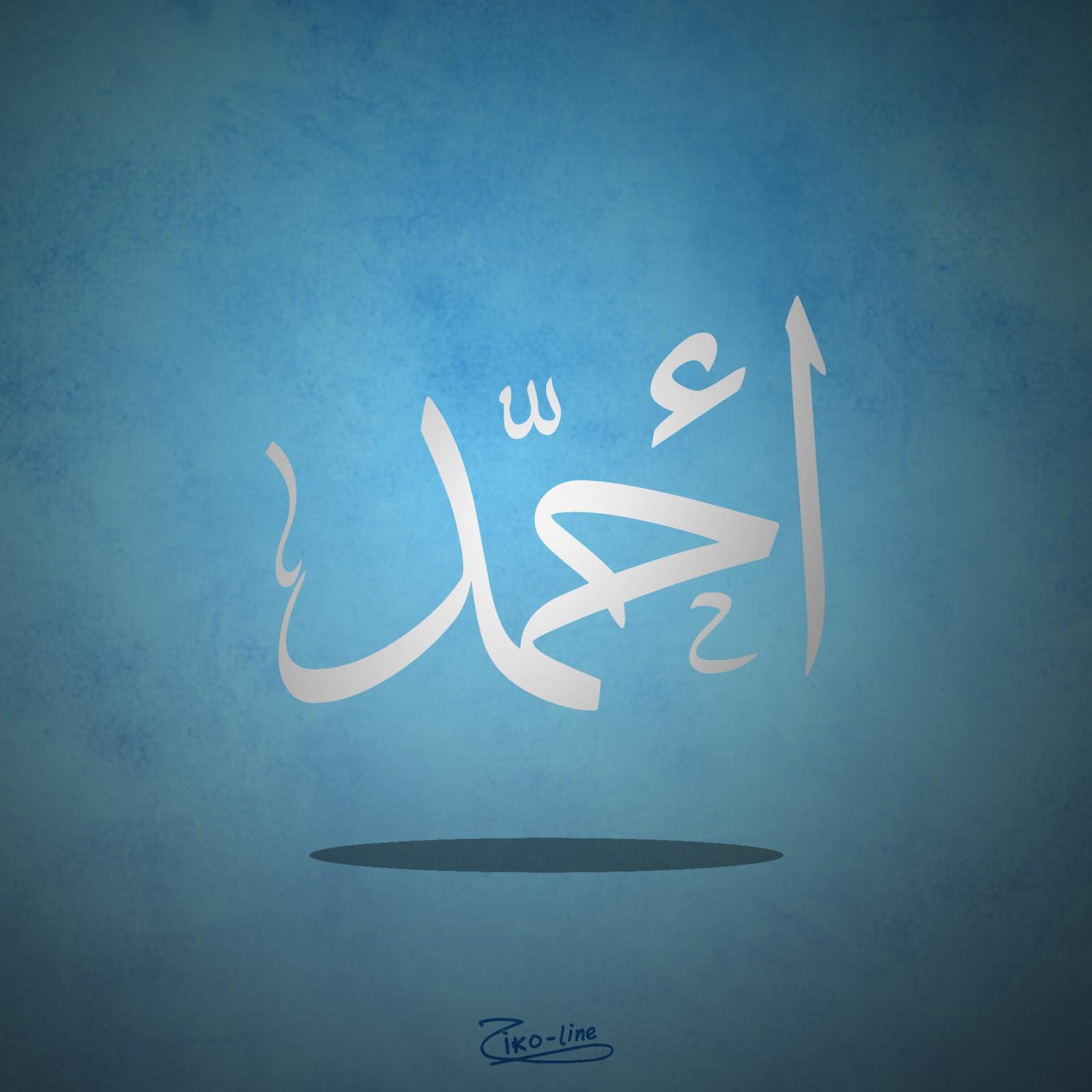 صور خلفيات معلومات اسم احمد Ahmed 24