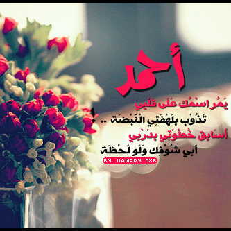 صور خلفيات معلومات اسم احمد Ahmed 25