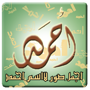 صور خلفيات معلومات اسم احمد Ahmed 26