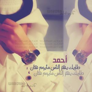 صور خلفيات معلومات اسم احمد Ahmed 27