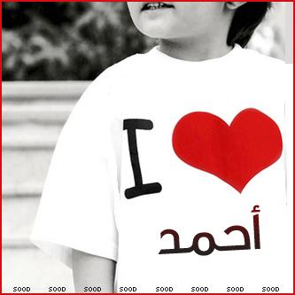 صور خلفيات معلومات اسم احمد Ahmed 29